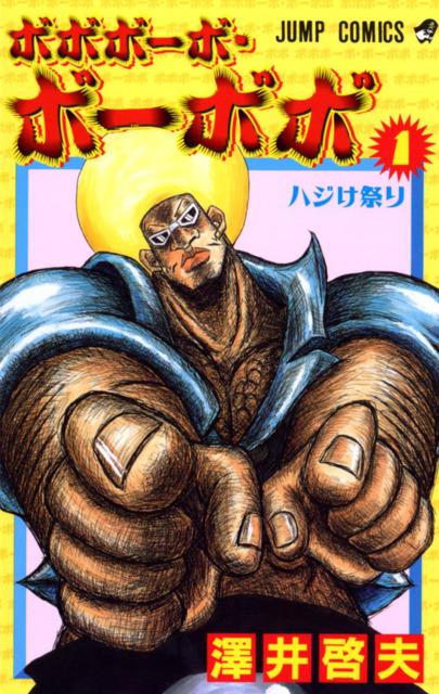 Bobobōbo Bōbobo