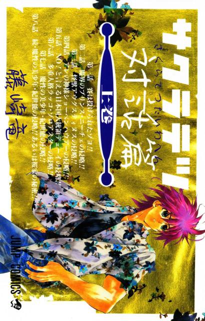 Sakura Tetsu Taiwahen