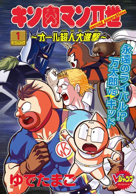 Kinnikuman Nisei: Ōru Chōjin Dai Shingeki