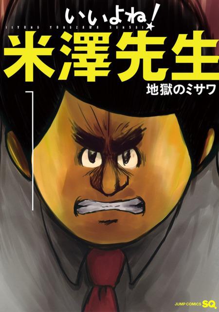 Iiyone! Yonezawa Sensei