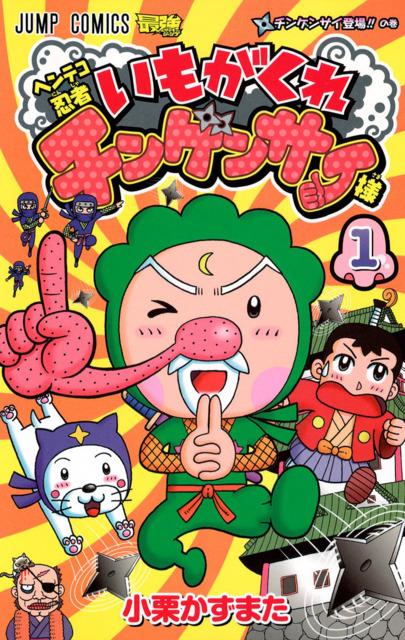 Henteko Ninja: Imogakure Chingensai-sama