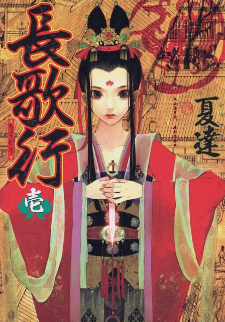 Chōkakō