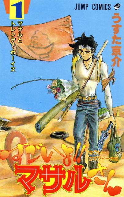 Sexy Commando Gaiden: Sugoi Yo!! Masaru-san