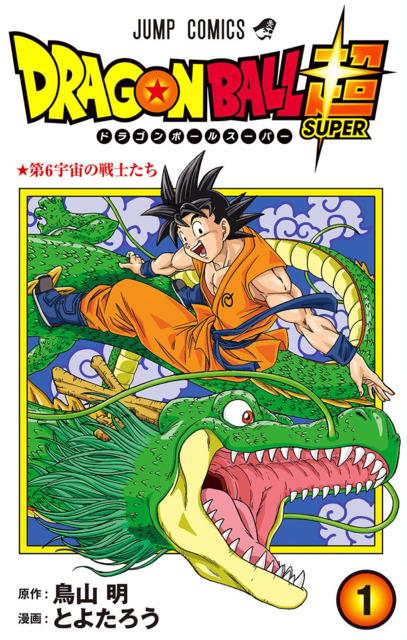 Dragon Ball Chō