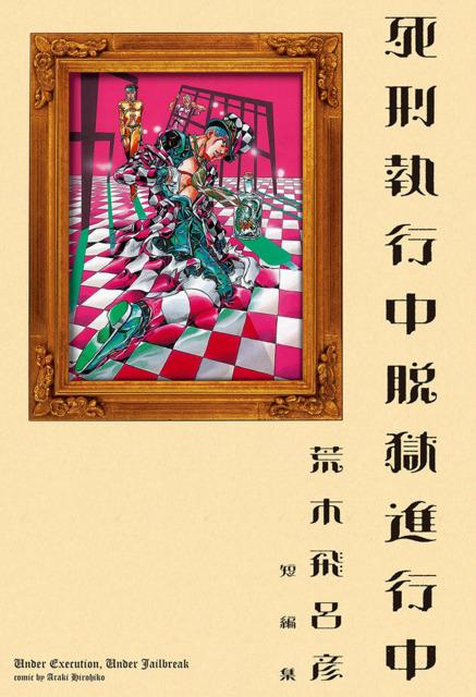 Shikei Shikkōchū Datsugoku Shinkōchū