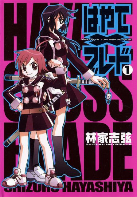 Hayate × Blade
