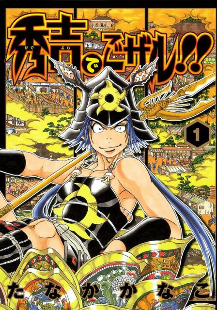 Hideyoshi de Gozaru!!