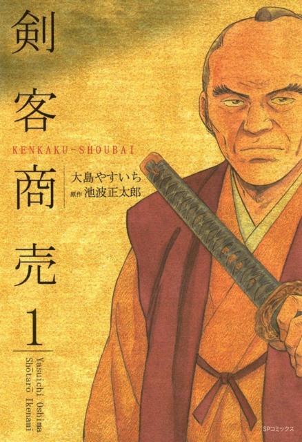 Kenkaku Shoubai