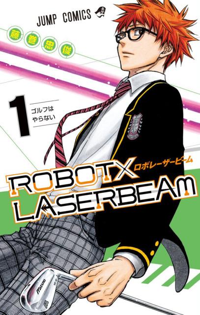 Robot × Laserbeam