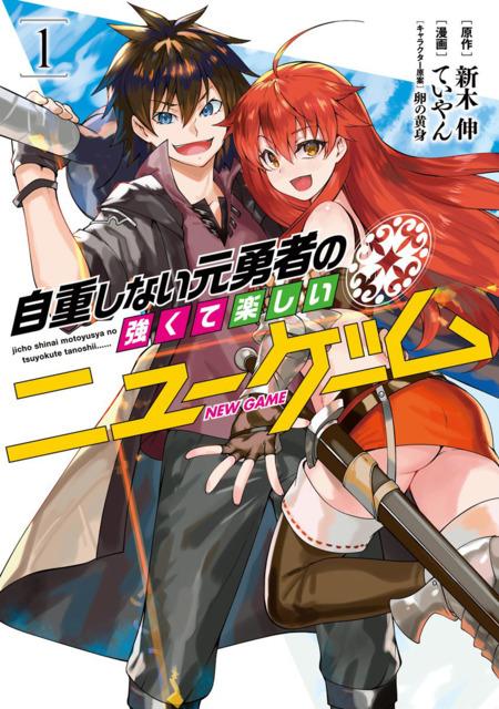 Jicho Shinai Motoyusya no Tsuyokuta Tanoshii...... New Game