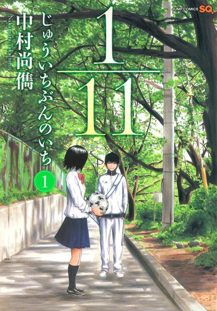 1/11 Jūichi Bun no Ichi