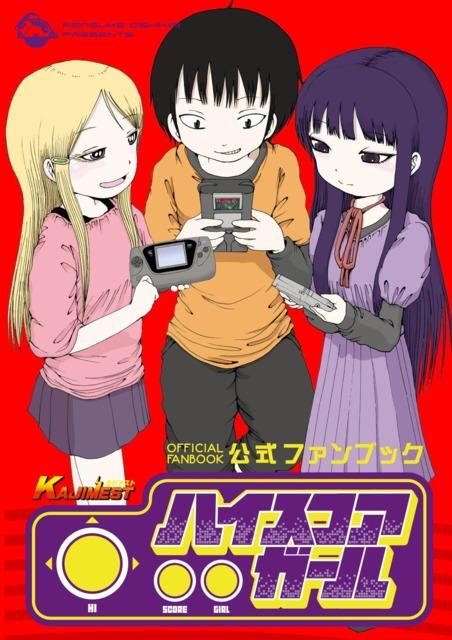 High Score Girl - Koushiki Fanbook: Kajimest