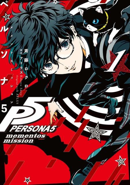Persona 5: Mementos Missions