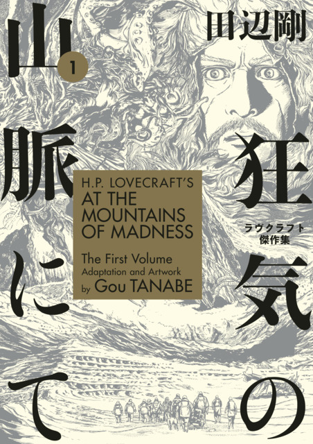 H.P. Lovecraft's At the Mountains of Madness