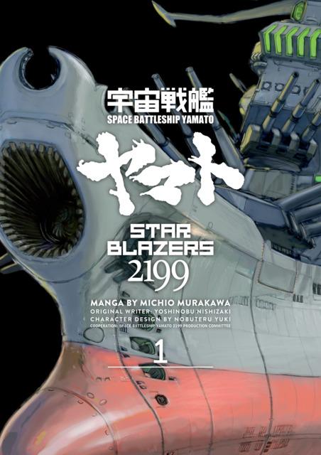 Star Blazers 2199: Space Battleship Yamato