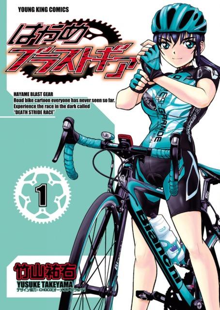 Hayame Blast Gear