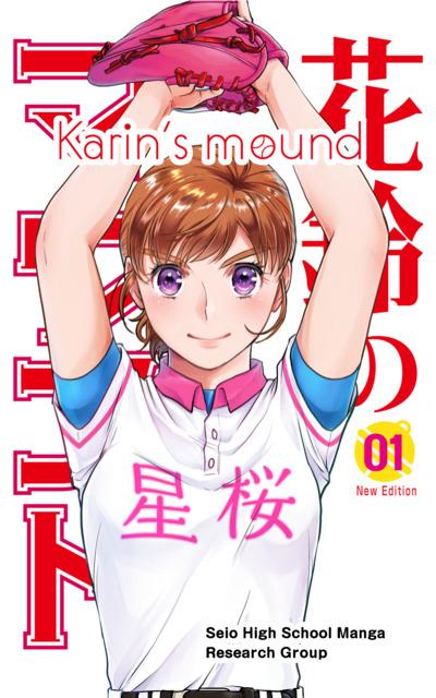 Karin's mound