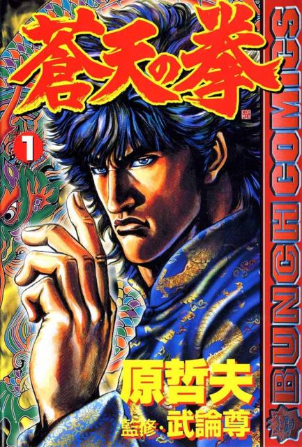 Sōten no Ken