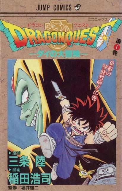 Dragon Quest: Dai no Daibōken