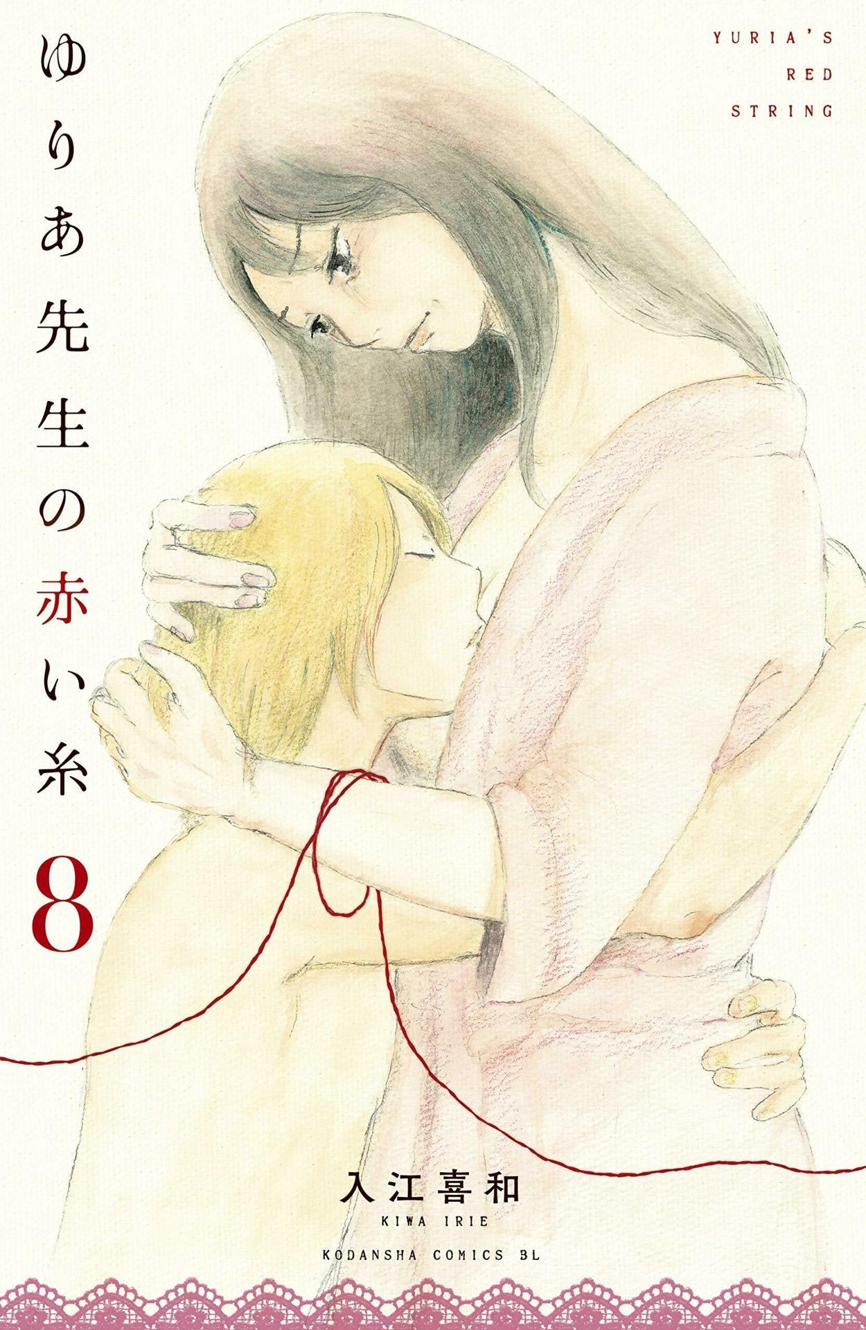 Vol. 8