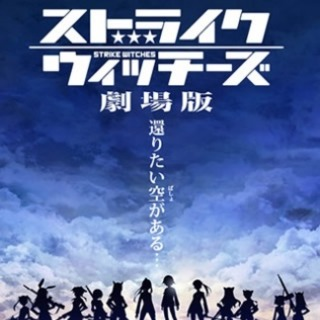 Strike Witches: The Movie