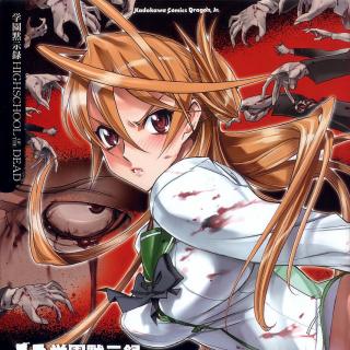 Highschool of the Dead Vol. 1 JPN (Mar 2007)