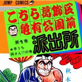 Kochira Katsushikaku Kameari Kouen Mae Hashutsujo Vol. 1 JPN (Jul 1977)